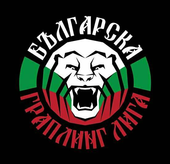 Българска Граплинг Лига